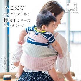 さらしおんぶと同じ!北極しろくま堂 へこおび ダイヤモンド織 Hishi もも×オリーブ しっかり厚手 抱っこひも おんぶひも 抱っこ紐 新生児から使える コンパクト 簡単 日本製 収納袋付き 夏でも涼しい