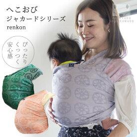 さらしおんぶと同じ!北極しろくま堂 へこおび ジャカード織 renkonシリーズ ふんわり柔らか 厚手 抱っこひも おんぶひも 抱っこ紐 新生児から使える コンパクト 簡単 日本製 収納袋付き 夏でも涼しい