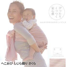 さらしおんぶと同じ!北極しろくま堂 へこおび しじら織り さくら 抱っこひも おんぶひも 抱っこ紐 新生児から使える コンパクト 簡単 日本製 収納袋付き 夏でも涼しいしじら織り ピンク