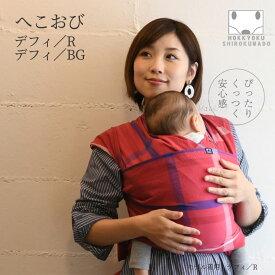 さらしおんぶと同じ!北極しろくま堂 へこおびデフィシリーズ 抱っこひも おんぶひも 抱っこ紐 新生児から使える コンパクト 簡単 日本製 収納袋付き しっかり中厚タイプ しじら織り 綾織り