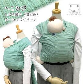 さらしおんぶと同じ!北極しろくま堂 へこおび グリーン系 抱っこひも おんぶひも 抱っこ紐 新生児から使える コンパクト 簡単 日本製 収納袋付き 涼しい薄手タイプ しじら織り