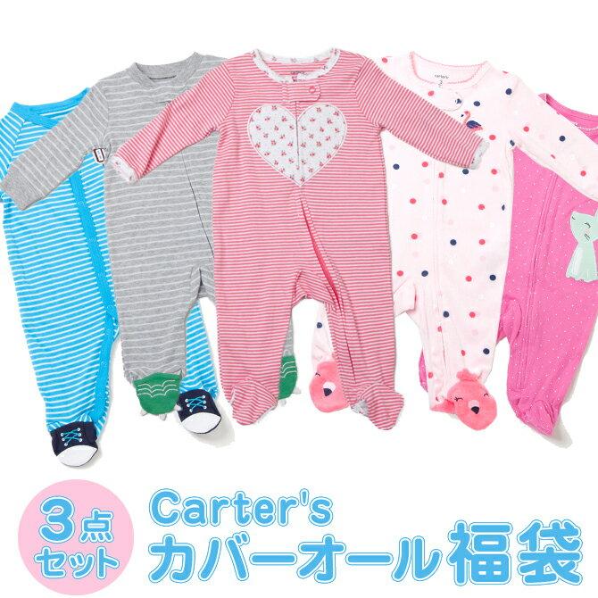 カーターズ Carter's カバーオール 福袋 3点セット暖かいフリースも一枚入り