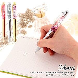 【完成品】ハーバリウムボールペン ボールペン 可愛い 女性 オイル ラメ キラキラ 手作り かわいい 母の日 ノベルティ ハーバリウムペン 名入れ