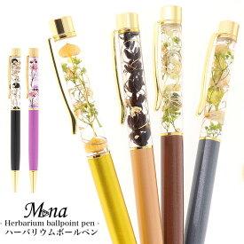 【完成品】ハーバリウムボールペン ボールペン プリザーブドフラワー 花 フラワー ボールペン 可愛い 女性 花材 オイル ドライフラワー プリザーブドフラワー 手作り かわいい 母の日 ノベルティ ハーバリウムペン 葉