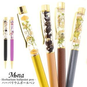 【完成品】ハーバリウムボールペン ボールペン プリザーブドフラワー 花 フラワー ボールペン 可愛い 女性 花材 オイル ドライフラワー プリザーブドフラワー 手作り かわいい 母の日 ノベ
