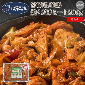 【冷凍 お取り寄せ 簡単調理 惣菜】宮崎県産鶏使用 焼くだけミート チキン(キムチ) ばあちゃん本舗