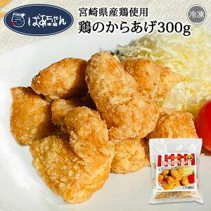 宮崎県産鶏使用 鶏のからあげ300g/レンジで簡単調理/都城市ふるさと納税返礼品として使われています ばあちゃん本舗