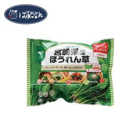 【冷凍 お取り寄せ 簡単調理】宮崎県産ほうれん草 冷凍食品 1袋250g ばあちゃん本舗