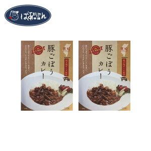 【お取り寄せ 簡単調理】送料無料 豚ごぼうカレー(観音池ポーク使用) 200g×2個 ばあちゃん本舗