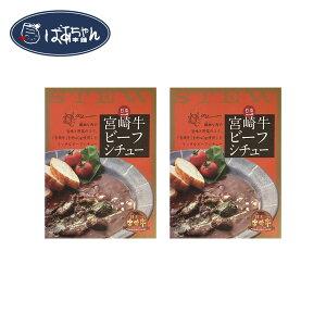 【送料無料 お取り寄せ 簡単調理】 宮崎牛ビーフシチュー 200g×2個 お手軽便 ばあちゃん本舗