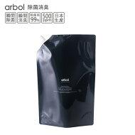 次亜塩素酸詰め替え用Arbol(アルボル)(1800ml×1)除菌消臭手指消毒剤