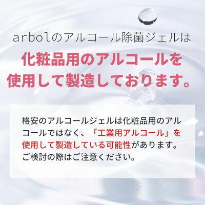 【在庫有・日本生産】アルコール70%除菌ジェル300ml【arbol】瞬間除菌瞬間消臭速乾抗菌洗浄国産ポンプボトルエタノール
