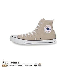 【CONVERSE】コンバース CANVAS ALL STAR COLORS HI キャンバスオールスターカラーズHI メンズ レディース 正規品 ロゴ 白 ホワイト ベージュ シューズ 靴 ハイカット
