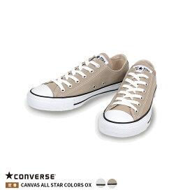 【CONVERSE】コンバース CANVAS ALL STAR COLORS OX キャンバスオールスターカラーズHI メンズ レディース 正規品 ロゴ 白 ホワイト ベージュ シューズ 靴 ローカット