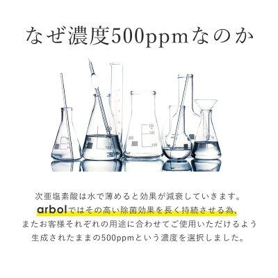 次亜塩素酸ボトルセットarbol(アルボル)1800ml詰め替え用+スプレーボトル(空)セット除菌消臭手指消毒剤次亜塩素酸水スプレー消臭靴送料無料