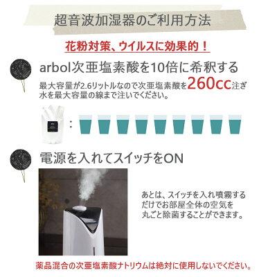 次亜塩素酸専用加湿器(1800ml×1)セット