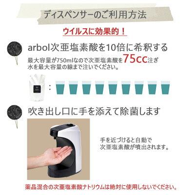 次亜塩素酸(1800ml×1)オートディスペンサーセットハンドディスペンサー手指消毒液無害ペット消臭食中毒ウイルス菌赤ちゃん花粉除菌次亜塩素酸ベビー高濃度次亜塩素酸500ppm空間除菌