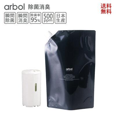 次亜塩素酸詰め替え用Arbol(アルボル)(1800ml×1)+ポータブル超音波噴霧器セット強力除菌消臭