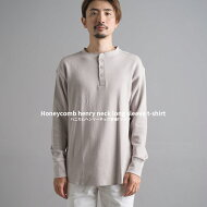 【OMNES】メンズハニカムヘンリーネック長袖TシャツカジュアルカットソーシンプルストレッチボタンSサイズMサイズLサイズ