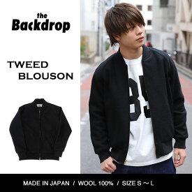 【BACKDROP】(バックドロップ) TWEED BLOUSON / ツイードブルゾン (ブラック) メンズ アメカジ 渋谷 バックドロップ 老舗アメカジショップ MADE IN JAPAN ハリスツイード