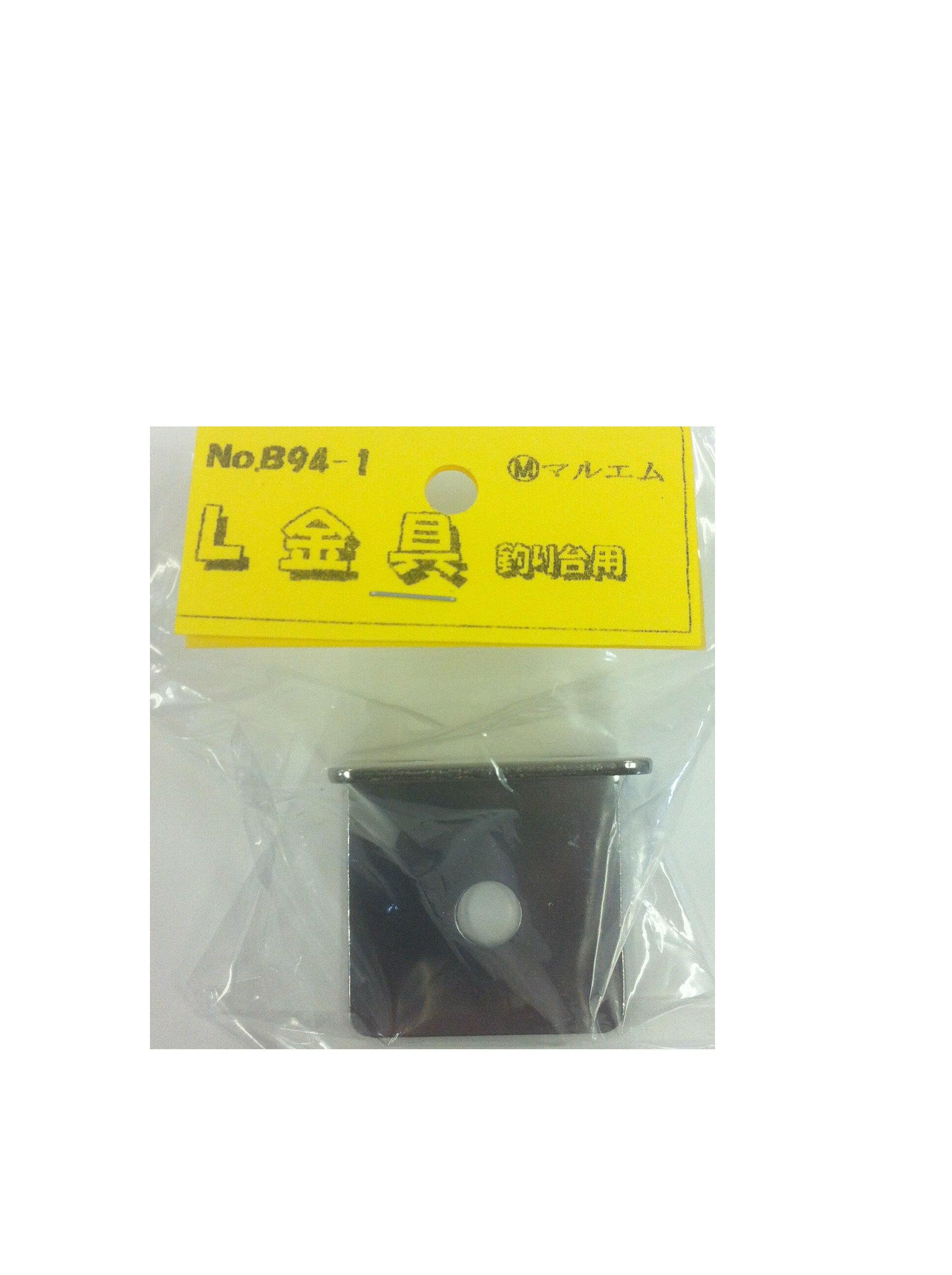 マルエム B94-1 L金具ノミ