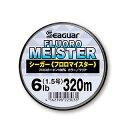 シーガー フロロマイスター 320m 6lb 1.5号 SeaGuar FLUORO MEISTER [メール便不可]