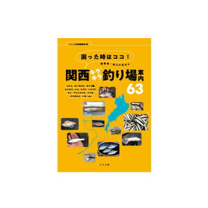 【BOOK】つり人社 関西琵琶湖周辺淡水小もの釣り場ガイド