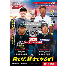 【DVD】 陸王 2020 シーズンバトル 02 夏・初秋編 vol.35