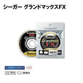 クレハ シーガー グランドマックスFX ショックリーダー 0.3号-1号 KUREHA SeaGuar GrandMax FX