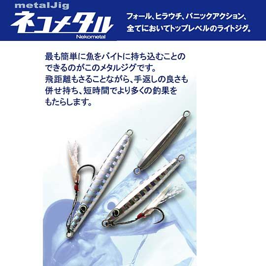 issei(イッセイ) 海太郎 ネコメタル 3g レインボー