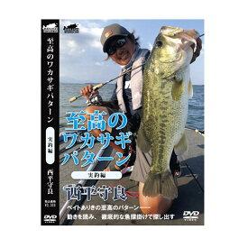 【DVD】ブラッシュ 至高のワカサギパターン 実釣編 西平守良 BRUSH