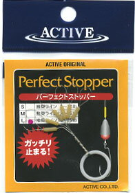 ACTIVE アクティブ パーフェクトストッパー