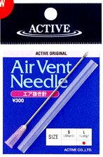 ACTIVE アクティブ エア抜き針