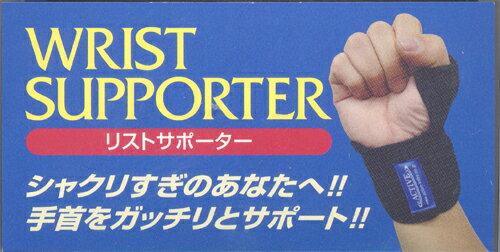 【在庫限り40%OFF】 アクティブ リストサポーター ACTIVE WRIST SUPPORTER