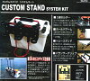 Tanahashi Mfg. /Sparkle custom stand / System Kit