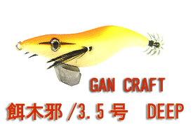 ガンクラフト エギジャ 餌木邪 3.5号 DEEP GAN CRAFT 【1】