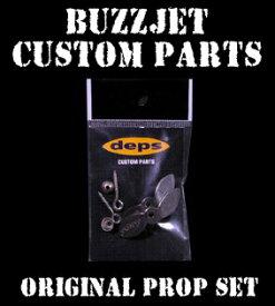 デプス オリジナルプロップセット ペラパーツ バズジェット用 deps