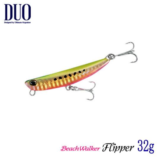DUO ビーチウォーカー フリッパー 32g DUO BeachWalker Flipper
