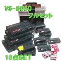 【フルセット】MEIHO/バーサス VS-8050セット  18点 【取り寄せ商品】