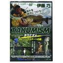 【DVD】つり人社 タクミズム 伊藤巧 TAKUMISM