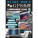 【メール便可】【DVD】 ボレアス 最新GPS魚探 ローランス活用術2 BOREAS
