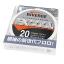 ◇【在庫限り70%OFF】 クレハ リバージ エクスクール 14〜20lb 100m KUREHA RIVERGE EXCOOL