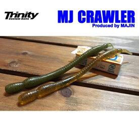 トリニティーカスタムベイツ MJクローラー TrinityCustomBaits MJ-CRAWLER
