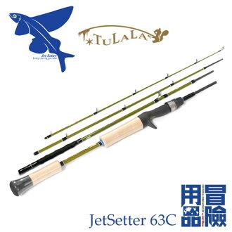 JetSlow×TULALA/喷气低下×冰柱JetSetter 63C/jiettosetta 63C