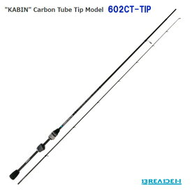 ブリーデン グラマーロックフィッシュ トレバリズム キャビン 602CT-TIP BREADEN Glamour Rock Fish KABIN