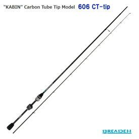 ブリーデン グラマーロックフィッシュ トレバリズム キャビン 606CT-TIP BREADEN Glamour Rock Fish KABIN