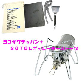ヨコザワテッパン+ ソト レギュレーターストーブセット SOTO ST-310