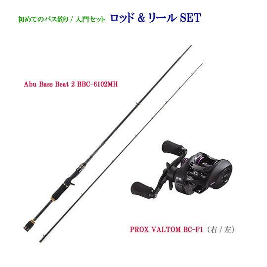 【ロッド&リールセット】 アブ バスビート+プロックス バルトムBC-F1  【初めてのバス釣り】【入門セット】