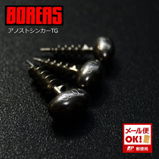 ボレアス アノストシンカーTG 3.5g BOREAS タングステンシンカー