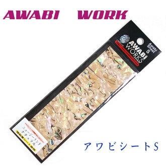 AWABI WORKS / アワビワークス アワビシート S